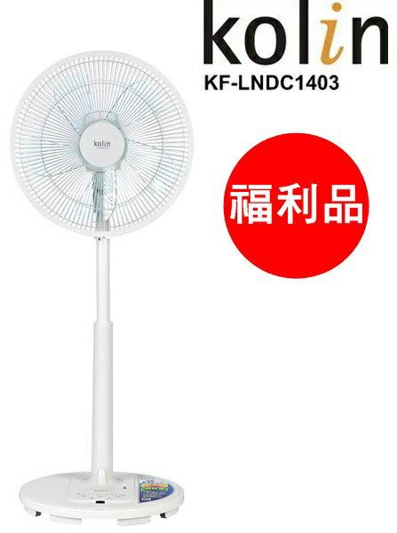 (便宜福利品) KF-LNDC1403【Kolin歌林】14吋DC遙控桌立扇 保固免運-隆美家電