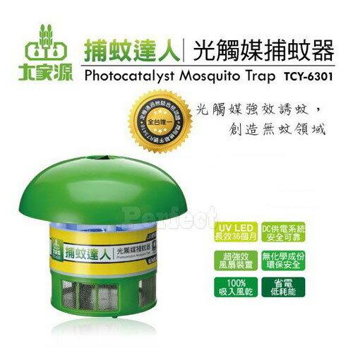 【大家源】捕蚊達人LED光觸媒捕蚊機 TCY-6301   **免運費**