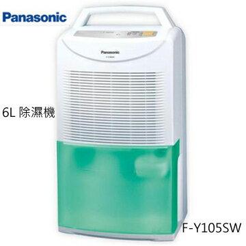 Panasonic 國際牌 6L 除濕機 F-Y105SW / F-Y105SW 免運 0利率 公司貨 日立可參考