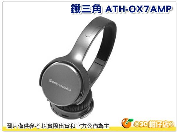 鐵三角 ATH-OX7AMP 耳罩式耳機 內建高音質擴大機 可拆式導線 公司貨保固一年