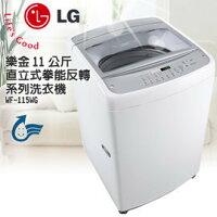 LG電子到★杰米家電☆LG 樂金 WF-115WG 直立式拳能反轉系列 水漾白 / 11公斤洗衣容量