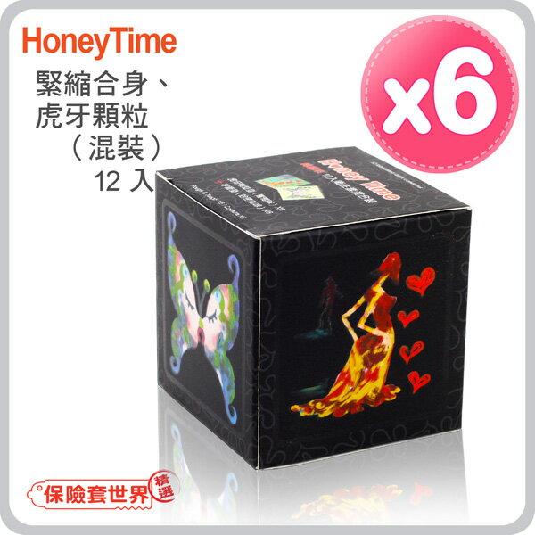 【保險套世界精選】哈妮來.夜舞蝴蝶混合裝保險套(12入X6盒) - 限時優惠好康折扣