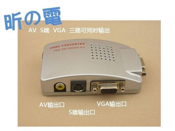 [NOVA成功3C] 視頻/螢幕轉換器 VGA轉AV轉換器 電腦轉電視AV PC轉TV PC TO TV  喔!看呢來