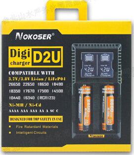 萬能兼容充電器/智慧雙槽獨立/可做行動電源/充18650鋰電池.Ni-MH.鎳氫/鎳鎘充電電池 液晶顯示 Nokoser HB-D2U