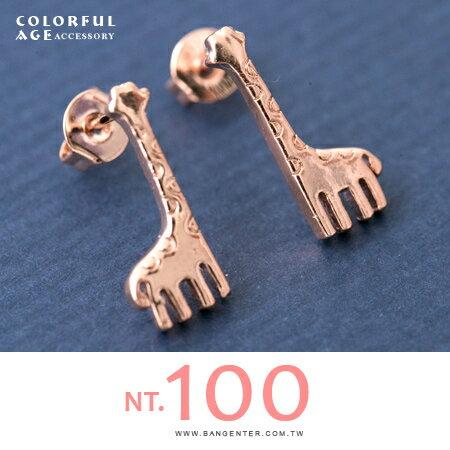耳針耳環 俏皮可愛動物長頸鹿 耀眼玫瑰金 柒彩年代【ND302】一對 0