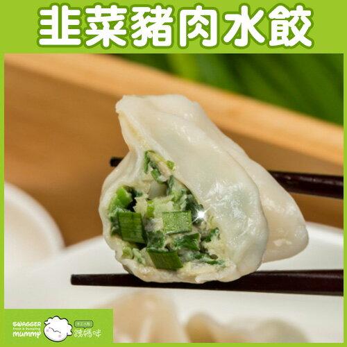 【跩媽咪手工水餃】韭菜豬 12粒/盒 288g