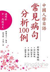 中國人學日語常見病句分析100例(新版)