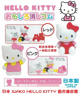 日本 IWAKO HELLO KITTY 組合橡皮擦