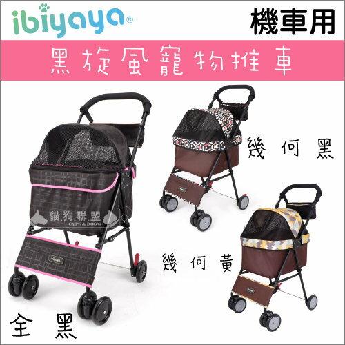 +貓狗樂園+ ibiyaya【黑旋風寵物推車。FS1432。機車/高鐵/捷運可用】2100元