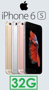 【原廠現貨】蘋果 Apple iPhone 6s 4.7吋 A9 晶片 32G 4G LTE 智慧型手機(玻保+保護殼)