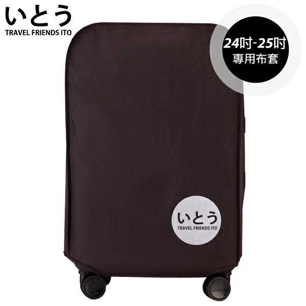 E&J【038009-01】正品ITO 日本伊藤 24-25吋行李箱套/防刮套/防塵套/旅行箱套/托運箱套/登機箱套/防雨罩