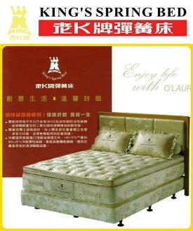 老K牌彈簧床-活性碳袋裝系列-單人加寬床墊-4*6.2
