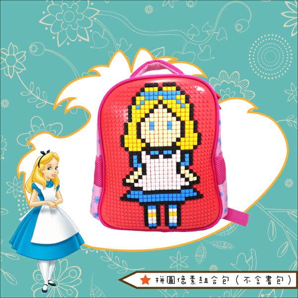 夢遊仙境 愛麗絲款 創意 DIY 益智拼圖書包/像素書包/雙肩背包/方塊背包/小書包/兒童書包/小學生書包/卡通/男童/女童/可愛/玩具