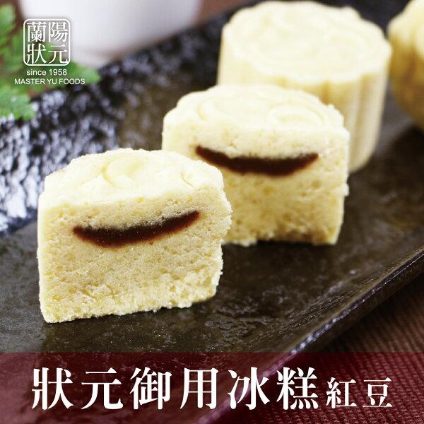 狀元御用冰心綠豆糕 (紅豆) 15入1盒【蘭陽狀元食品】