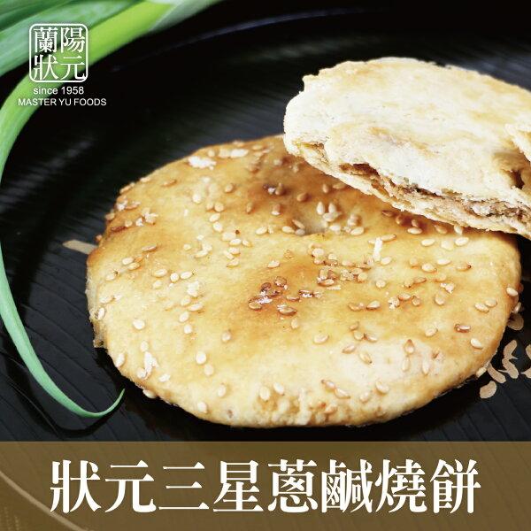 手工三星蔥燒餅 12入x2包【蘭陽狀元食品】