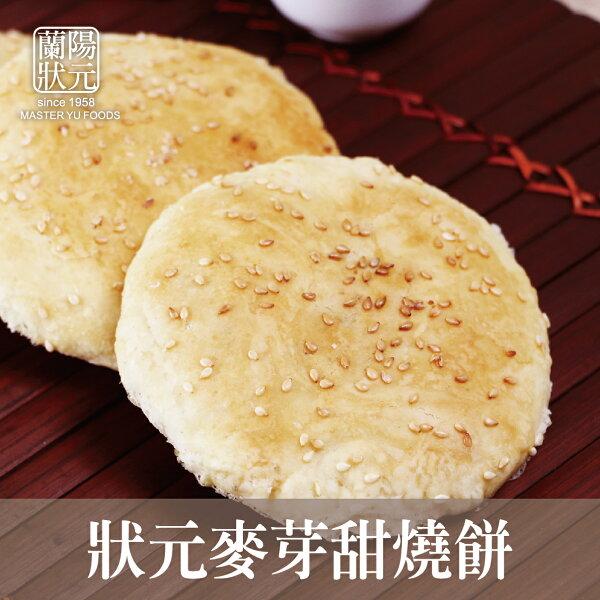 手工麥芽甜燒餅 7入x2包【蘭陽狀元食品】