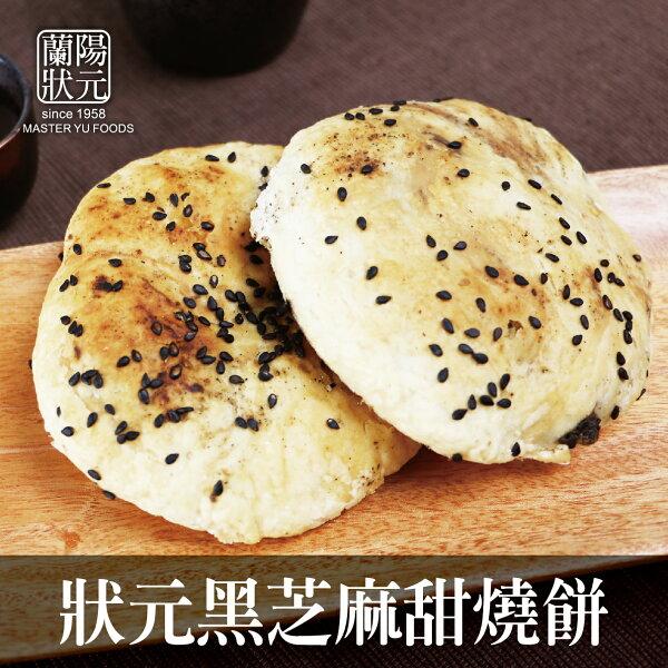 手工黑芝麻甜燒餅 7入x2包【蘭陽狀元食品】