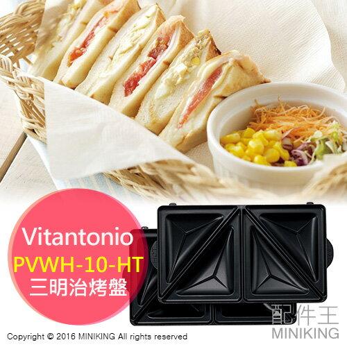 【配件王】現貨 Vitantonio PVWH-10-HT 三明治 鬆餅機 烤盤 VWH-21-B 20-R 110