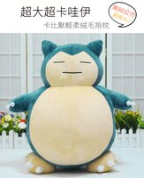 Pokemon:精靈寶可夢到80公分!!!!!!超大超卡哇伊卡比獸輕柔絨毛抱枕玩偶 Pokemon GO 寶可夢 卡比獸玩偶