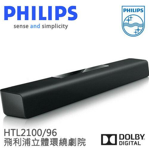 PHILIPS 飛利浦 虛擬環迴喇叭 SoundBar HTL2100/96