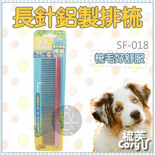 +貓狗樂園+ Cosy|梳芙。犬貓梳具。長針鋁製排梳。SF-018|$290 0