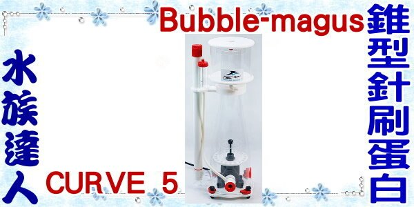 【水族達人】Bubble-magus BM《CURVE 5 錐型針刷蛋白(500L) SF-BM-B011》預訂制/蛋白除沫器