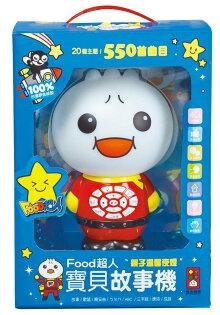 寶貝故事機-FOOD超人 - 收錄超過550首精彩曲目 - 兒童節禮物/生日禮物【風車圖書】