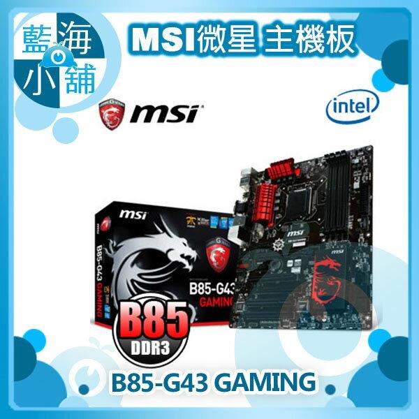 MSI 微星 B85-G43 GAMING 主機板