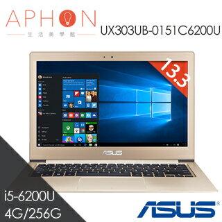 【Aphon生活美學館】ASUS UX303UB-0151C6200U 13.3吋 i5-6200U 2G獨顯 FHD 筆電(蜜粉金)-送吸震手提電腦包+32G隨身碟+ASUS四巧包