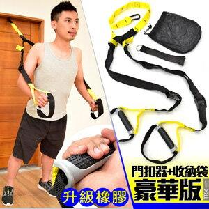 豪華版懸掛式訓練帶(懸吊訓練繩懸掛系統.阻力繩阻力帶阻力器.拉力繩拉力帶拉力器.瑜珈伸展帶核心抗阻力鍛煉抗力帶.運動健身器材C109-5126推薦哪裡買TRX-)