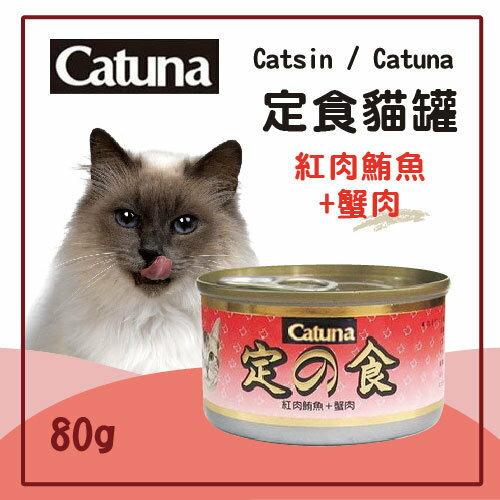 【力奇】Catsin / Catuna 定食貓罐-紅肉鮪魚+蟹肉-80g-16元 /罐>可超取(C202E05)