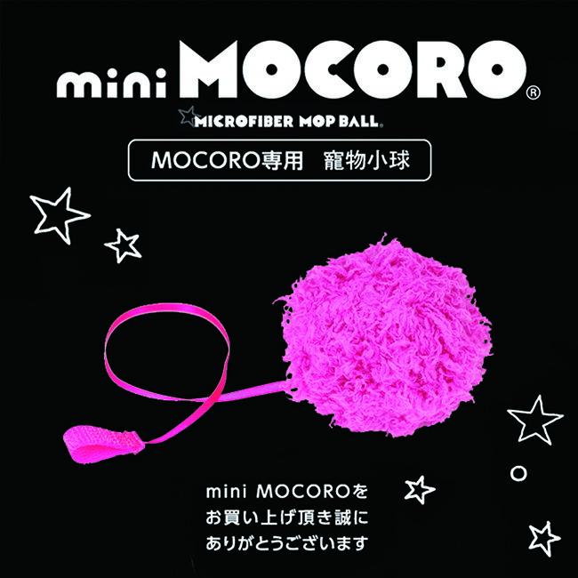 日本CCP MOCORO 電動打掃毛球 專用寵物小球 (桃紅)
