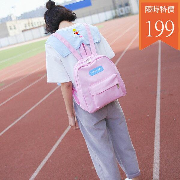 後背包-刺繡I miss you閨蜜後背包-共3色-6050- J II