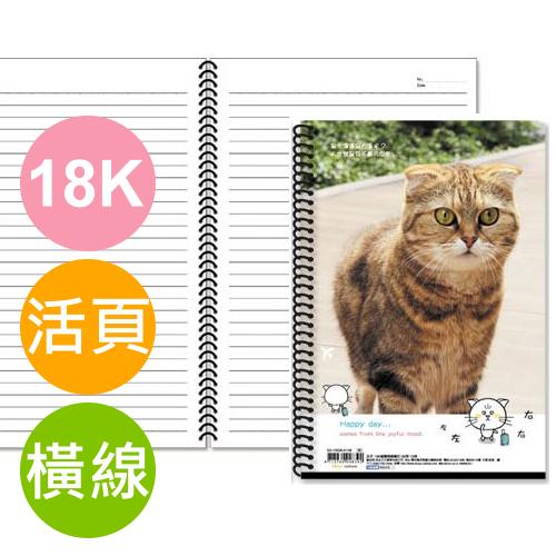 Chuyu珠友 SS10026 B5/18K 橫線活頁筆記本 - 80張 (A108)