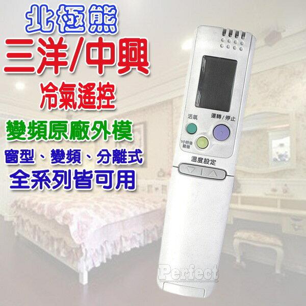 【三洋 / 中興資訊家】變頻專用冷氣遙控器 AR-4HV