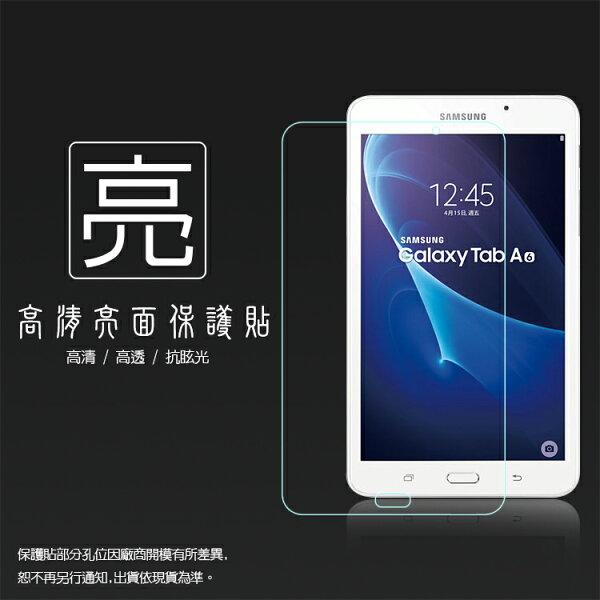 亮面螢幕保護貼 Samsung Galaxy Tab A 7吋 2016版 (Wifi版) 平板保護貼