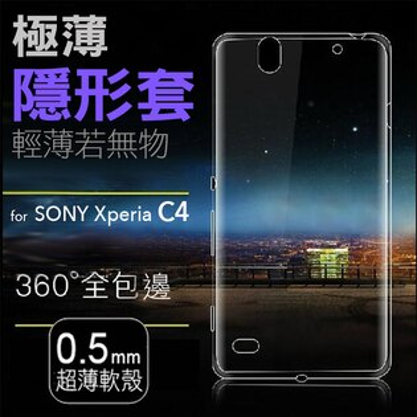 ☆SONY Xperia C4 手機保護套 0.5mm矽膠超薄透明隱形套  索尼 C4 TPU透明軟背殼