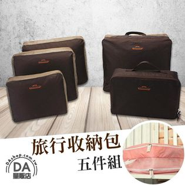 《DA量販店》旅行 五件組 收納袋 包中包 行李袋 咖啡色(V50-1401)