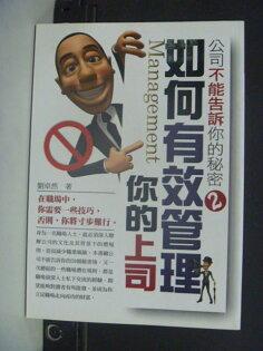 【書寶二手書T4╱財經企管_GSB】如何有效管理你的上司_劉卓然