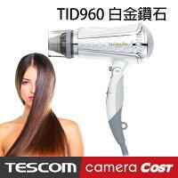 美容家電到TESCOM TID960 白金鑽石負離子吹風機 TID960TW 雙氣流風罩 貴氣 平價時尚 大風量 現貨