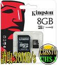 SDC10/8GB Kingston 金士頓 手機/平板 10 高速 TF 8G 記憶卡 SDHC
