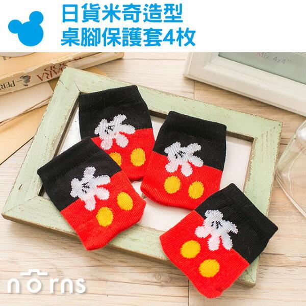 NORNS【日貨米奇造型桌腳保護套4枚】家具腳套 迪士尼 米老鼠 椅腳套