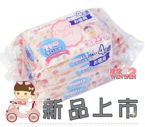啾啾 CHU~99393手口溼巾隨手包25枚^~4包、手口濕紙巾隨身包,小包型隨身攜帶方便