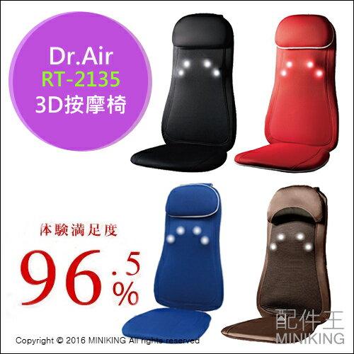 【配件王】日本代購 Dr.Air 3D按摩椅 RT-2135 按摩椅 車用 辦公式 居家 按摩 上班族必備