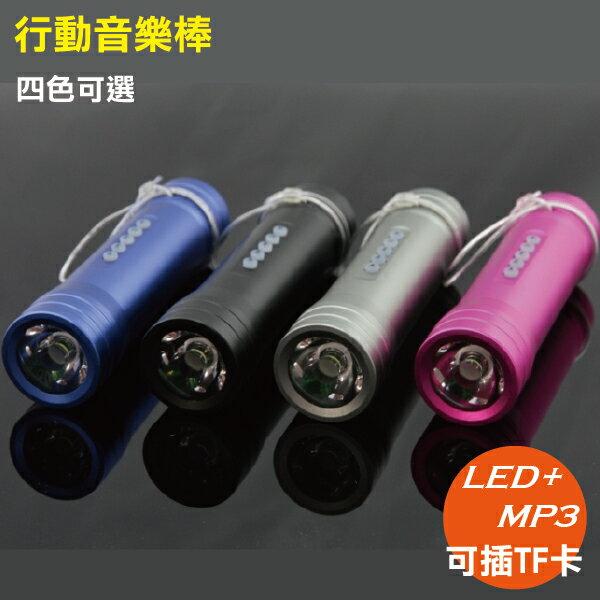 二合一炫彩行動音樂棒 MP3+LED手電筒 自行車 露營 低音炮 MP3功能需加購MicroSD卡TF卡 8G 充電器
