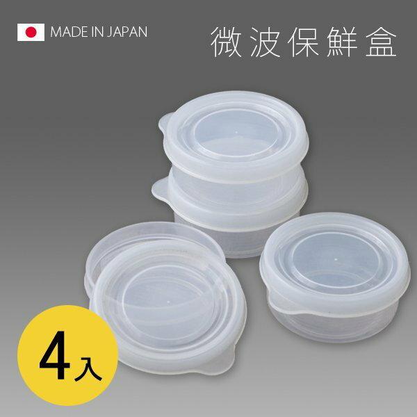 BO雜貨【SV3095】日本製 微波保鮮盒 圓形 4入 70ML 食物保鮮 冰箱冷藏 廚房收納 廚房用品