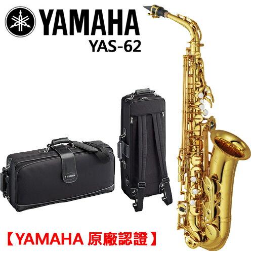 【非凡樂器】YAMAHA YAS-62 中音薩克斯風/Alto sax/商品以現貨為主【YAMAHA管樂原廠認證】