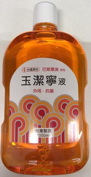 【巴斯康美】 玉潔寧液 1050ml/瓶 0