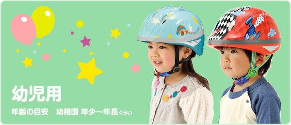 日本 OGK KABUTO 幼兒自行車專用安全帽 (預購)