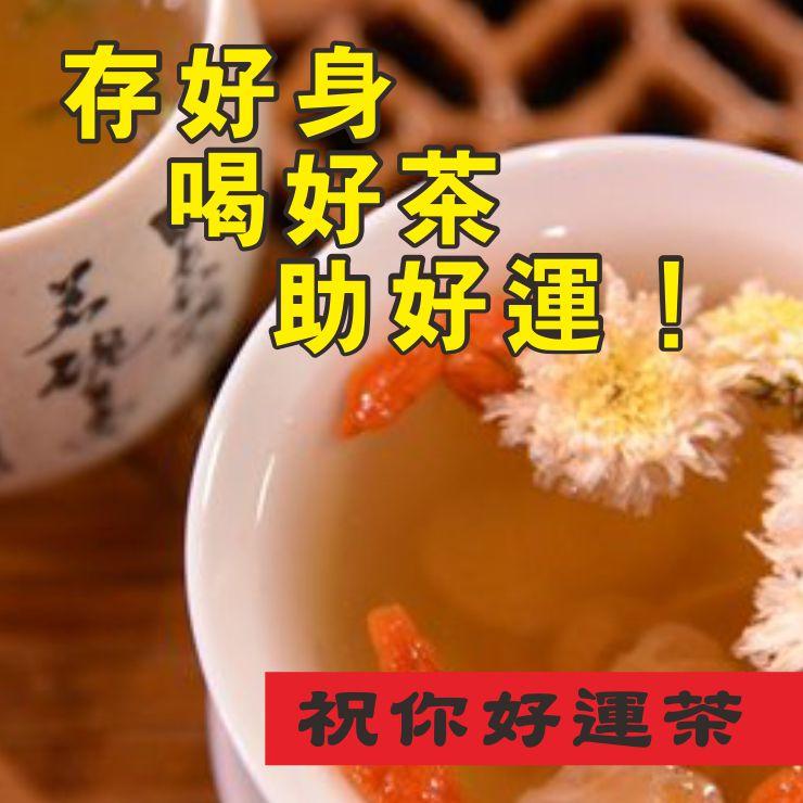 【祝妳好運茶(女)】一盒12包 心想事成 《漢方養生茶》 - 限時優惠好康折扣